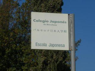 Colegio Japonés de Barcelona