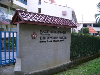 Japanese School of Milan